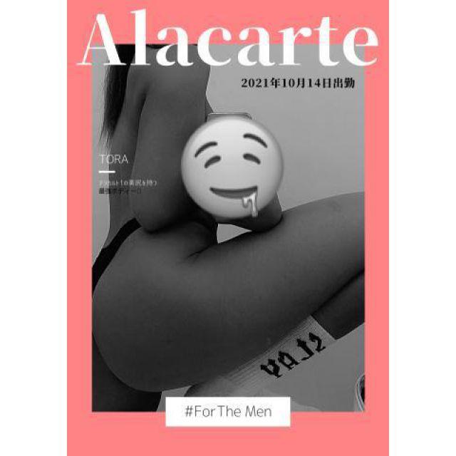 【千葉風俗】栄町ソープランド アラカルト【-A La Carte-】とらの日記画像