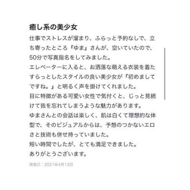 【千葉風俗】栄町ソープランド アラカルト【-A La Carte-】ゆまの日記画像