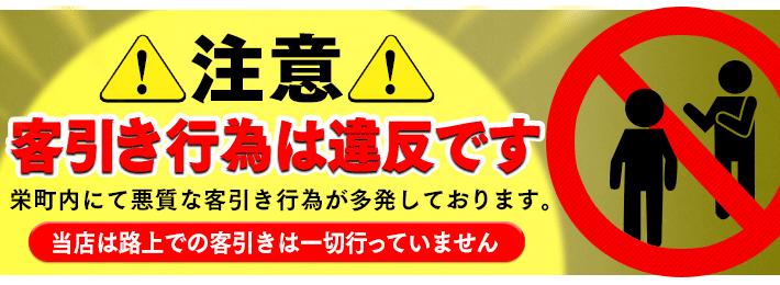 悪質な路上のキャッチ行為にご注意ください。