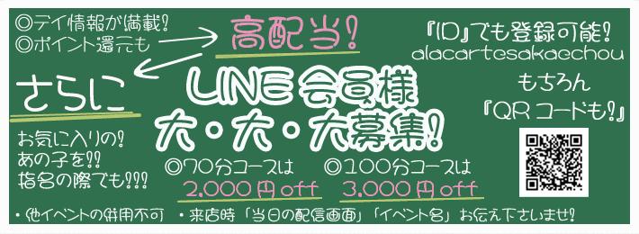 【千葉風俗】栄町ソープランド アラカルト【-A La Carte-】LINE会員様大募集