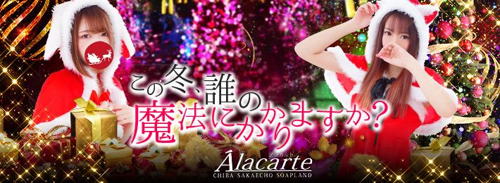 Alacarte.Christmas.2020 (クリスマスイベント第一弾)