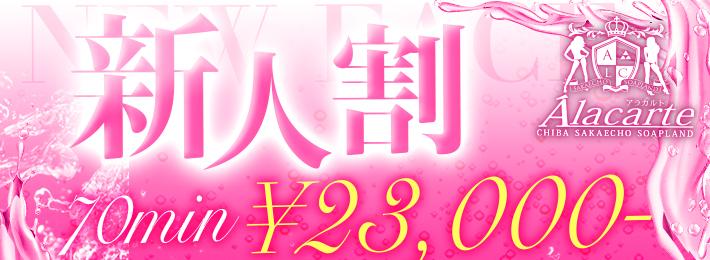 入店後1か月限のお宝探し※新人割引開催※70分¥23.000すべ込みでご案内可能※