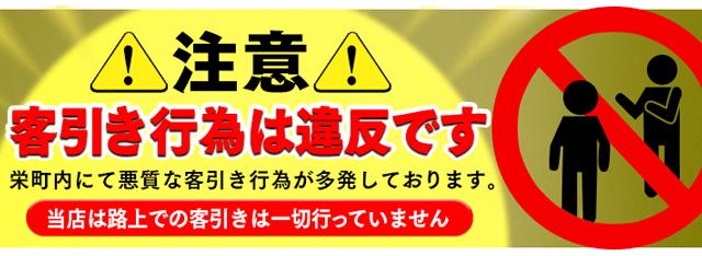 【千葉風俗】栄町ソープランド アラカルト【-A La Carte-】悪質な路上のキャッチ行為にご注意ください。