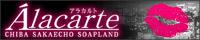 【千葉風俗】栄町ソープランド アラカルト【-A La Carte-】バナー(200_40.jpg)のダウンロードはこちら