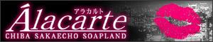【千葉風俗】栄町ソープランド アラカルト【-A La Carte-】バナー(300_60.jpg)のダウンロードはこちら