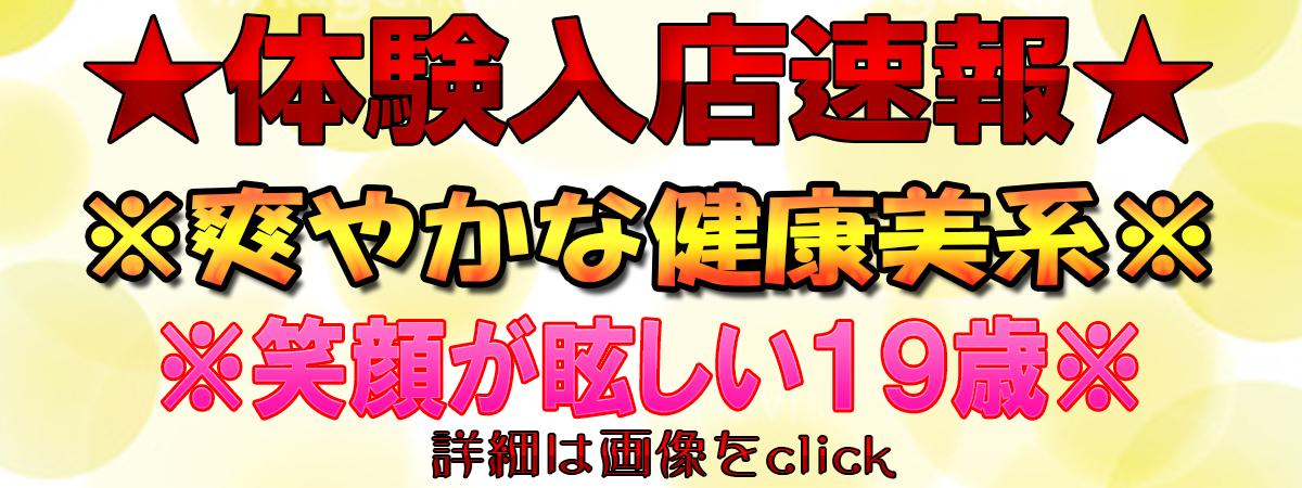 【千葉風俗】栄町ソープランド アラカルト【-A La Carte-】体入速報 5/15さやか