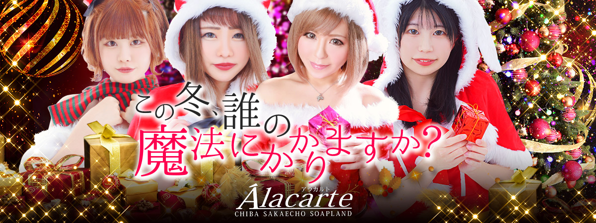 【千葉風俗】栄町ソープランド アラカルト【-A La Carte-】アラカルト