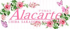 【千葉風俗】栄町ソープランド アラカルト【-A La Carte-】