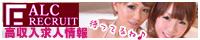 【千葉風俗】栄町ソープランド アラカルト【-A La Carte-】女の子募集中!