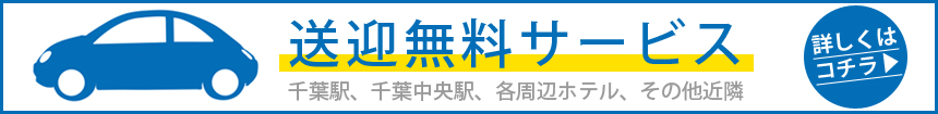 【千葉風俗】栄町ソープランド アラカルト【-A La Carte-】送迎無料サービス