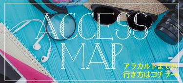 【千葉風俗】栄町ソープランド アラカルト【-A La Carte-】アラカルトまでの行きかたはこちら
