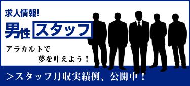 【千葉風俗】栄町ソープランド アラカルト【-A La Carte-】男子スタッフ募集