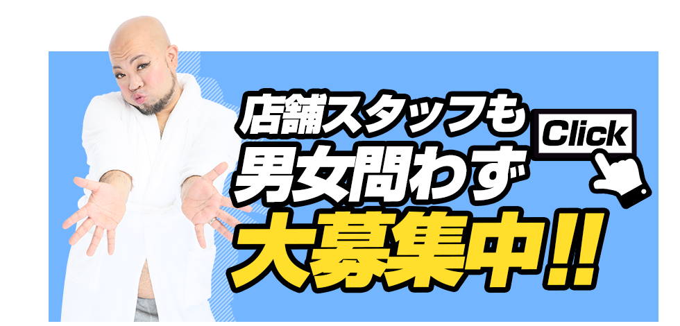 【千葉風俗】栄町ソープランド アラカルト【-A La Carte-】店舗スタッフも男女問わず募集中!!