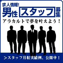 【千葉風俗】栄町ソープランド アラカルト【-A La Carte-】男性スタッフ募集中!