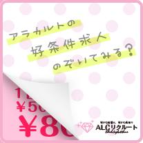 【千葉風俗】栄町ソープランド アラカルト【-A La Carte-】好条件求人情報!