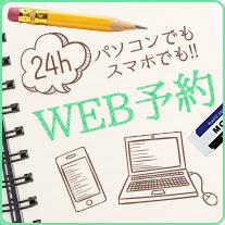 【千葉風俗】栄町ソープランド アラカルト【-A La Carte-】パソコンでもスマホでもWEB予約!!