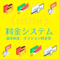 【千葉風俗】栄町ソープランド アラカルト【-A La Carte-】料金システム