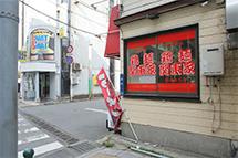 【千葉風俗】栄町ソープランド アラカルト【-A La Carte-】当店への道順写真5