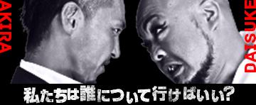 千葉・栄町のソープランド【アラカルト】求人!!アラカルトアドバイザー対決 山内×草野
