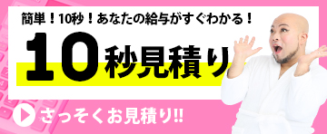 千葉・栄町のソープランド【アラカルト】求人!!簡単!10秒!あなたの給料がすぐわかる。