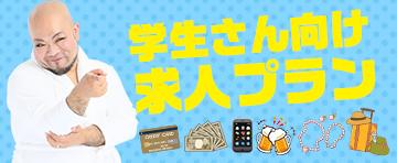 千葉・栄町のソープランド【アラカルト】求人!!学生さん向け求人プラン