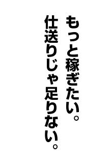 千葉・栄町のソープランド【アラカルト】求人!!もっと稼ぎたい。仕送りじゃ足りない。