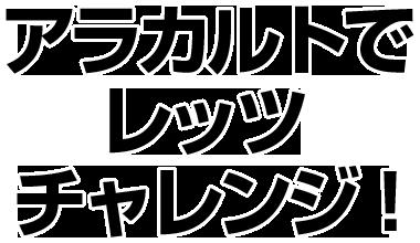 千葉・栄町のソープランド【アラカルト】求人!!アラカルトでレッツチャレンジ!!
