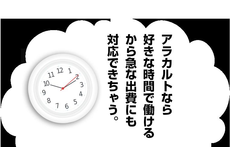 千葉・栄町のソープランド【アラカルト】求人!!アラカルトなら 好きな時間で働ける から急な出費にも 対応できちゃう。