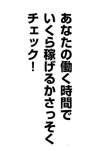 千葉・栄町のソープランド【アラカルト】求人!!あなたの働く時間で いくら稼げるかさっそく チェック!