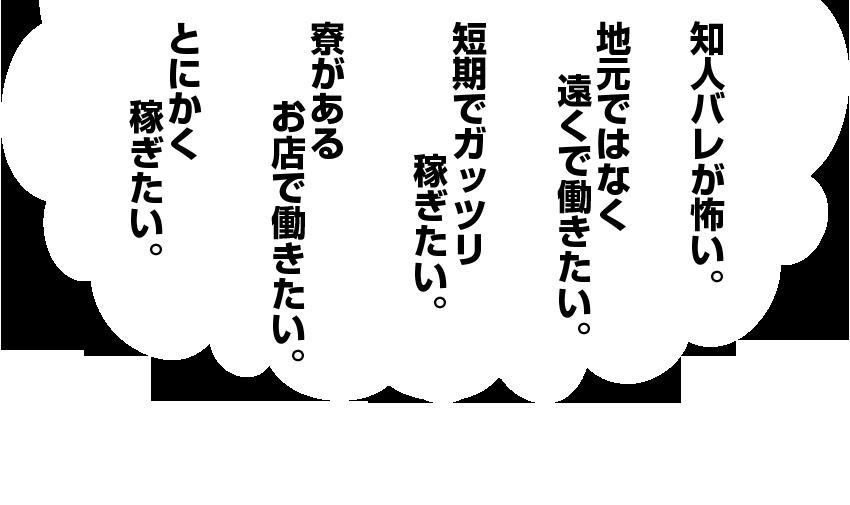 千葉・栄町のソープランド【アラカルト】求人!!短期でガッツリ稼ぎたい。寮があるお店で働きたい。