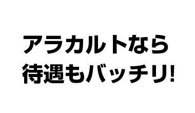 千葉・栄町のソープランド【アラカルト】求人!!アラカルトなら待遇もバッチリ!