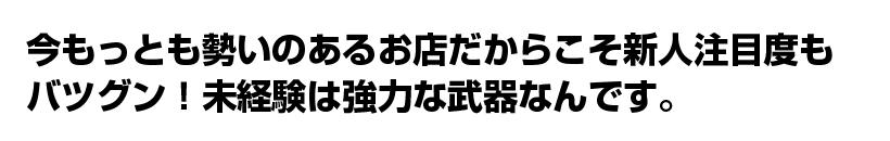 千葉・栄町のソープランド【アラカルト】求人!!今もっとも勢いのあるお店だからこそ新人注目度もバツグン!未経験は強力な武器なんです。