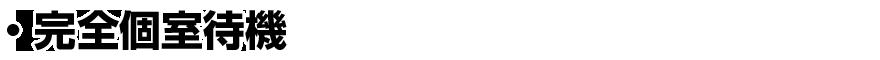 千葉・栄町のソープランド【アラカルト】求人!!完全個室待機
