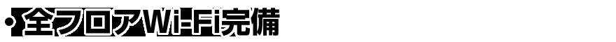 千葉・栄町のソープランド【アラカルト】求人!!全フロアWi-Fi完備