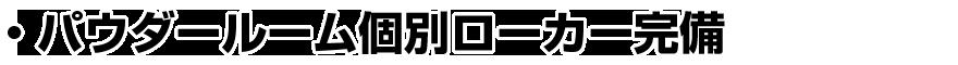 千葉・栄町のソープランド【アラカルト】求人!!パウダールーム個別ローカー完備