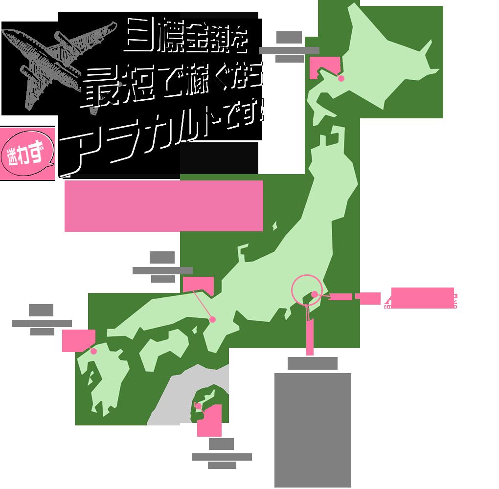 千葉・栄町のソープランド【アラカルト】求人!!千葉は東京より稼げる!エリアNo1の豊富な高待遇で確実な高収入を約束します!