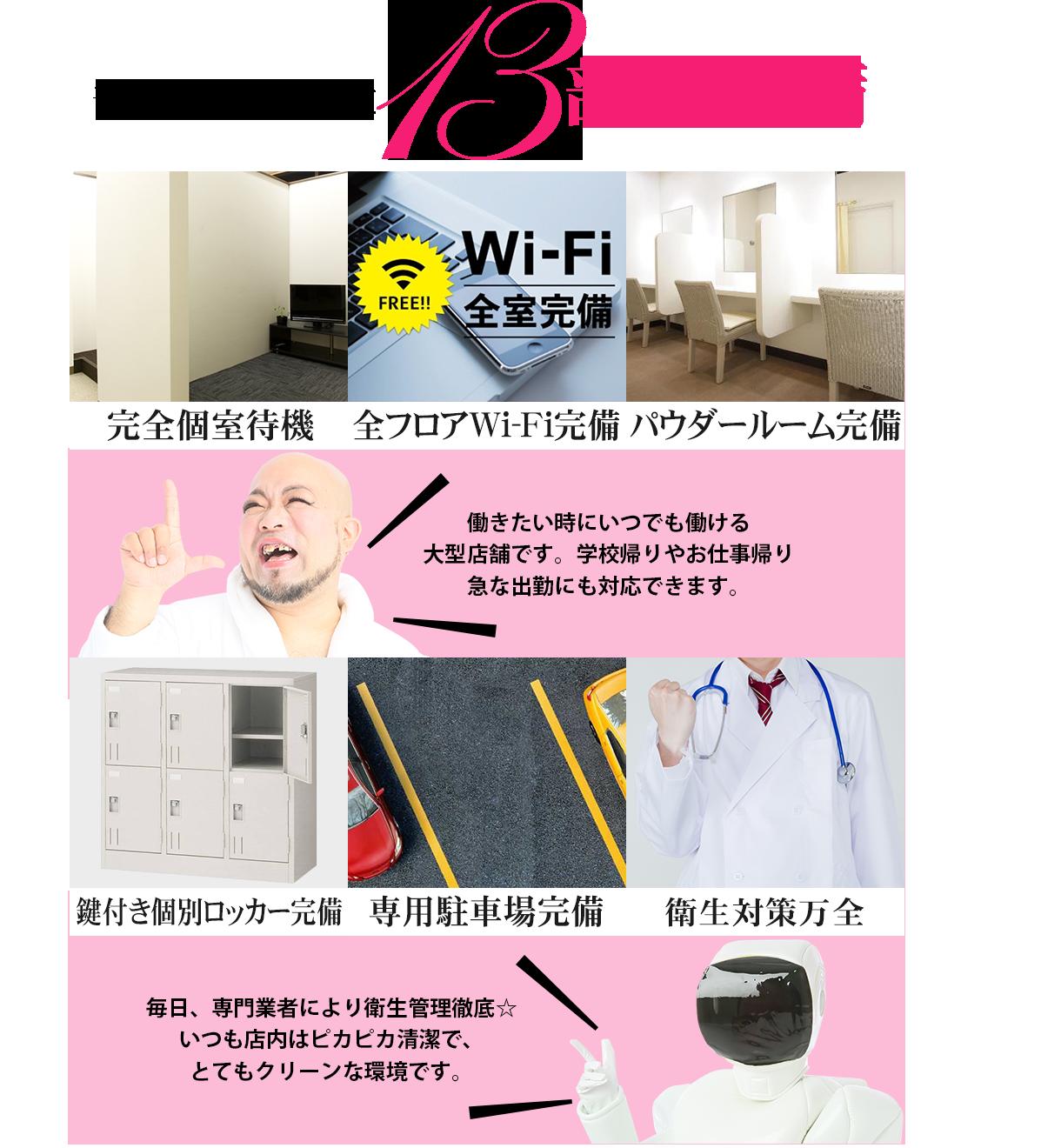 千葉・栄町のソープランド【アラカルト】求人!!働きたい時にいつでも働ける 大型店舗です。学校帰りやお仕事帰り 急な出勤にも対応できます。