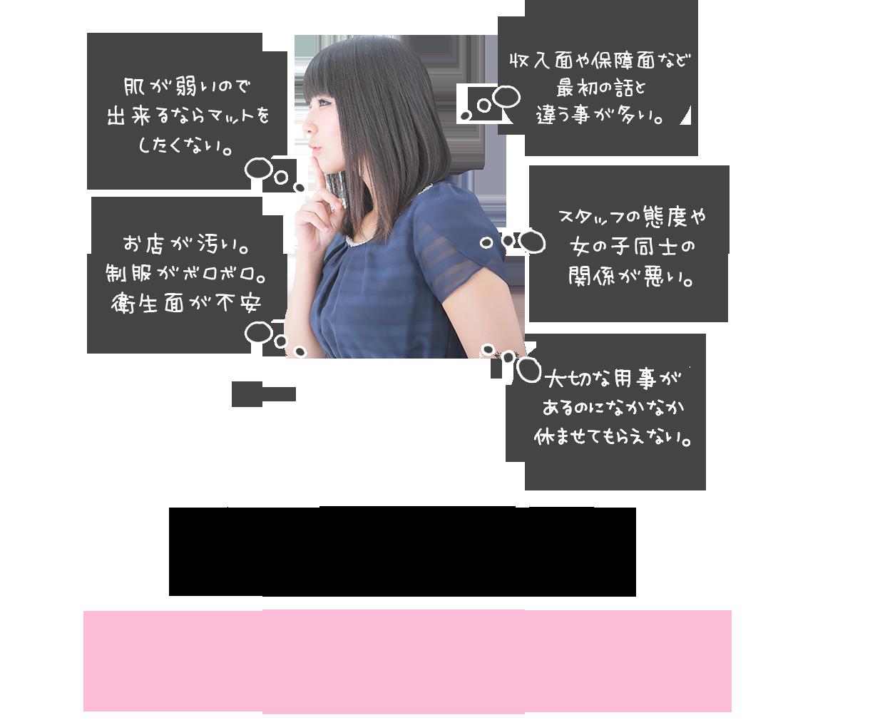 千葉・栄町のソープランド【アラカルト】求人!!当店は女の子が働き易い環境を 重視しています。