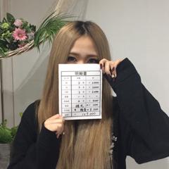千葉・栄町のソープランド【アラカルト】求人!!【るあ】の給料公開