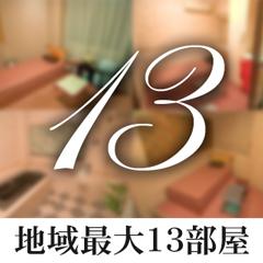 千葉・栄町のソープランド【アラカルト】求人!!18の待遇!!地域最大13部屋