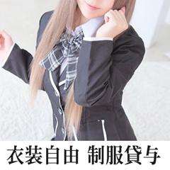千葉・栄町のソープランド【アラカルト】求人!!18の待遇!!衣装自由 制服貸与