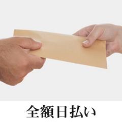 千葉・栄町のソープランド【アラカルト】求人!!18の待遇!!全額日払い