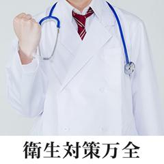 千葉・栄町のソープランド【アラカルト】求人!!18の待遇!!衛生対策万全