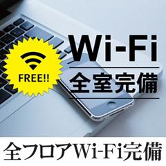 千葉・栄町のソープランド【アラカルト】求人!!18の待遇!!全フロアWi-Fi完備