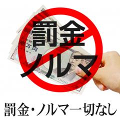 千葉・栄町のソープランド【アラカルト】求人!!18の待遇!!罰金・ノルマ一切なし