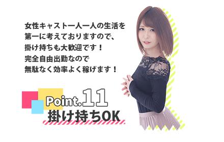 千葉・栄町のソープランド【アラカルト】求人!!POINT.11【掛け持ちも大歓迎!完全自由出勤なので効率よく稼げます。】