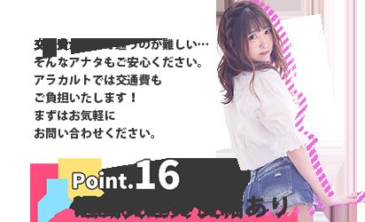千葉・栄町のソープランド【アラカルト】求人!!POINT.16【交通費もご負担いたします。お問い合わせください。】