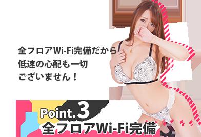 千葉・栄町のソープランド【アラカルト】求人!!POINT.3【全フロアWi-Fi完備だから低速の心配も一切なし。】