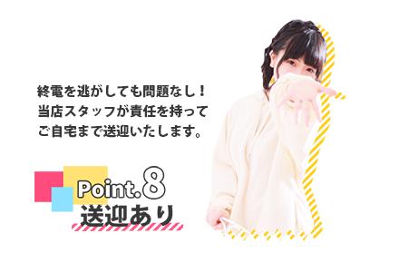 千葉・栄町のソープランド【アラカルト】求人!!POINT.8【スタッフが責任を持って自宅まで送迎します。】