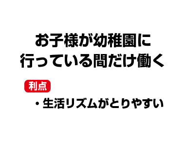 千葉・栄町のソープランド【アラカルト】求人!!お子様が幼稚園に 行っている間だけ働く